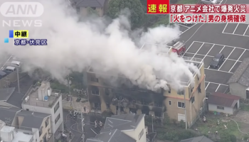 Kyoto Animation Tragedy: 33 Dead in Arson Attack