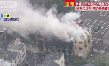 Kyoto Animation Tragedy: 33 Dead in Arson Attack